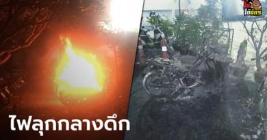 ระทึก! ไฟไหม้รถจักรยานยนต์ 4 คัน ที่ทำเนียบฯ กลางดึก
