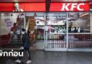 KFC งดใช้สโลแกนเลียนิ้ว บอกไม่เหมาะกับช่วงโควิด-19 ระบาด