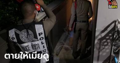 นักธุรกิจเกาหลีผูกคอตาย ตำรวจอึ้งเปิดดูกล้องวงจรปิด เมียยืนดูผัวตายต่อหน้าต่อตา