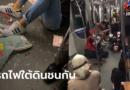 รถไฟใต้ดินชนกันในอุโมงค์ กลางกรุงกัวลาลัมเปอร์ ผู้โดยสารบาดเจ็บกว่า 200 ราย